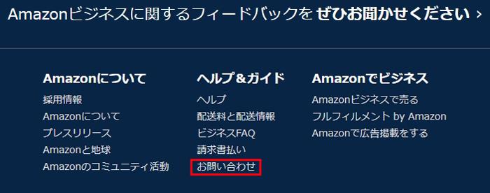 Amazon問い合わせリンク
