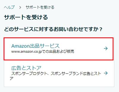 「どのサービスに対するお問い合わせですか?」の中から「Amazon出品サービス」をクリック