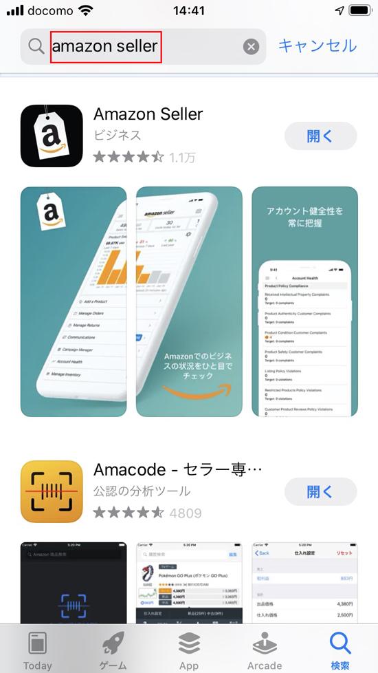 AmazonSellerアプリ