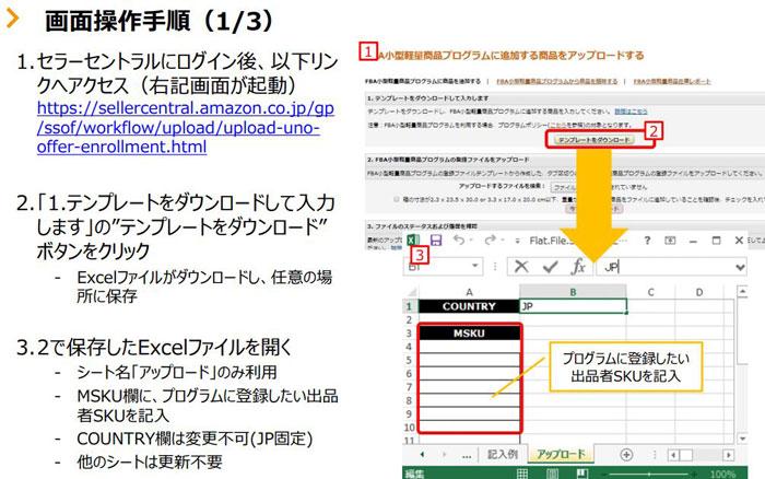 小型・軽量商品プログラムの商品登録方法