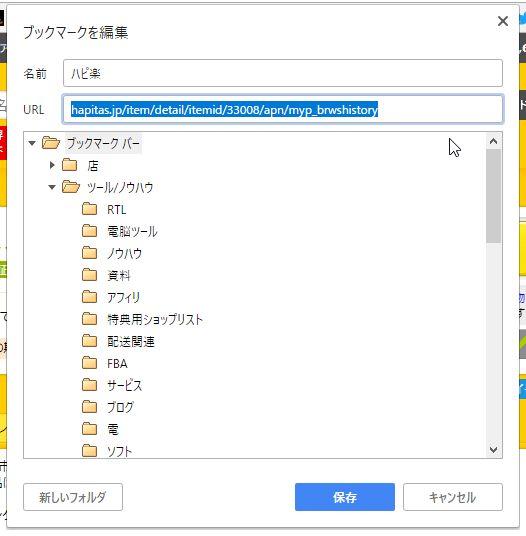 URLの部分を全て選択して、先ほどコピーしたURLを貼り付け