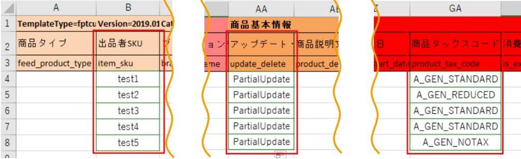 エクセルファイルを使用してアップする方法