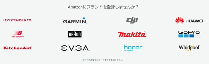 Amazonブランドに登録しませんか?の募集ページ