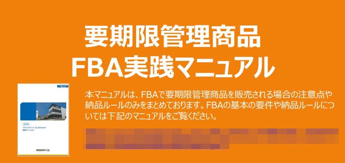 要期限管理商品 FBA実践マニュアル