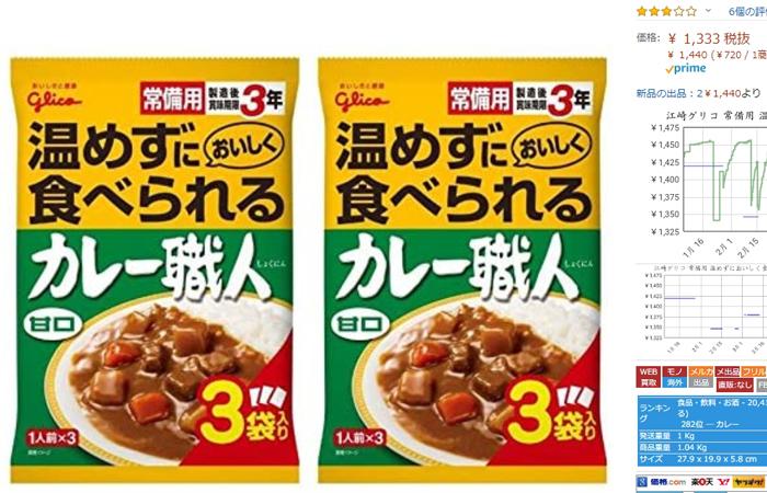 江崎グリコ 常備用 温めずにおいしく食べられる カレー職人 3食×2パック