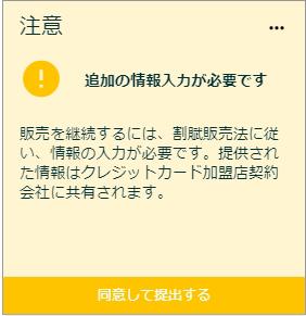 割賦販売法に関するAmazonの通知