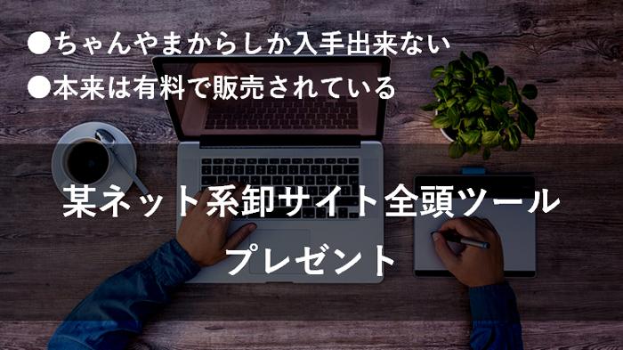 卸サイト「スーパーデリバリー」全頭ツールプレゼント