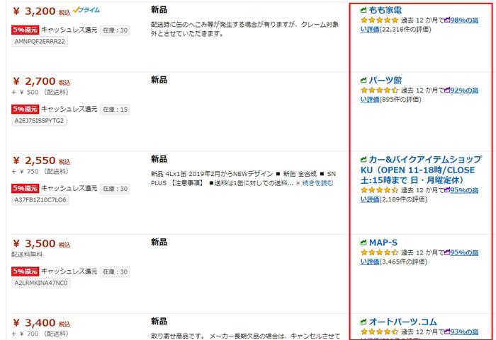 Amazon出品者一覧