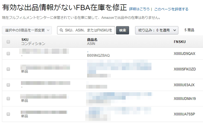 有効な出品情報がないFBA在庫を修正