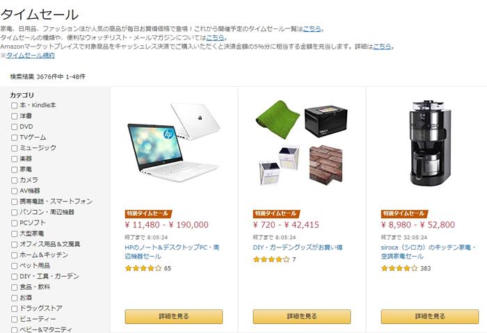 Amazonのタイムセールページ