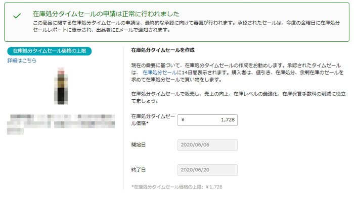 在庫処分タイムセールの申請が正常に行われると出る表示