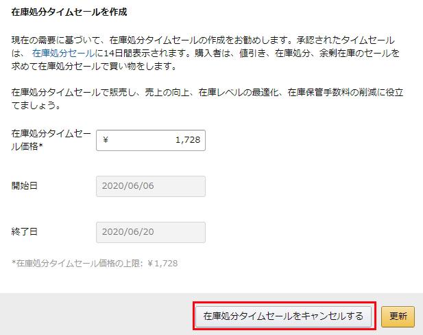 在庫処分タイムセールを作成画面で在庫処分タイムセールをキャンセルするボタンをクリック