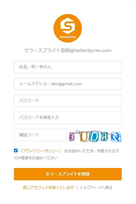 Seller Sprite(セラースプライト)登録