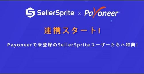Seller Sprite(セラースプライト)メール