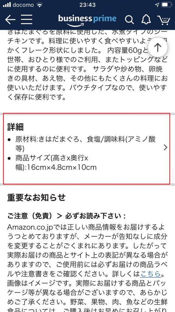 Amazonカタログ商品詳細