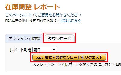 .csv形式でのダウンロードをリクエスト
