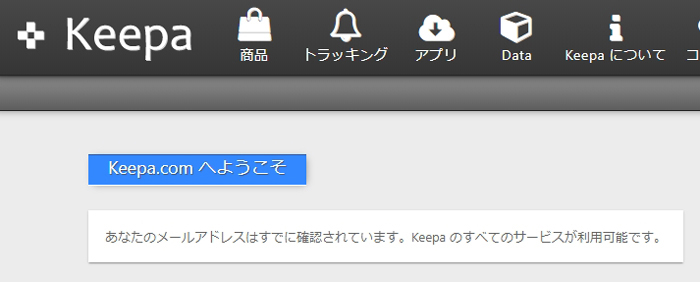 keepa登録完了