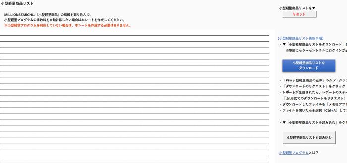 MILLION SEARCH(ミリオンサーチ)画面