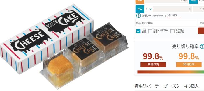 消費期限が短い商品例:チーズケーキ