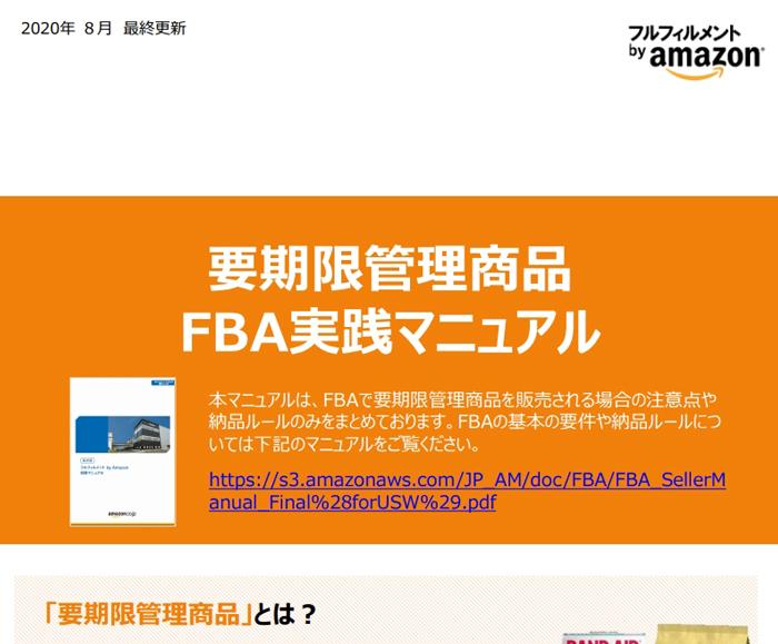 要期限管理商品FBA実践マニュアル