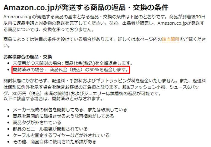 Amazon.co.jpが発送する商品の返品・公開の条件