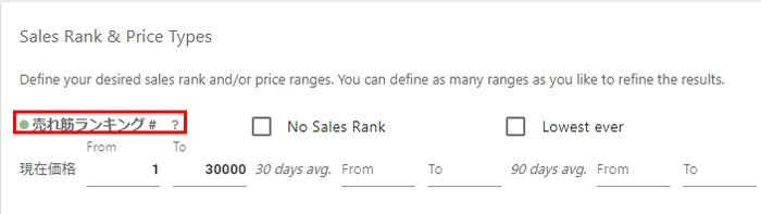 売れ筋ランキング#  ?の現在価格のところにランキングの幅を入力