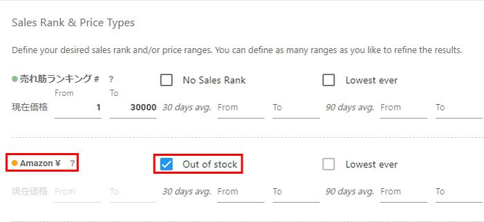 Amazon¥ ?の右横にある、Out of stockのチェックボックスにチェック