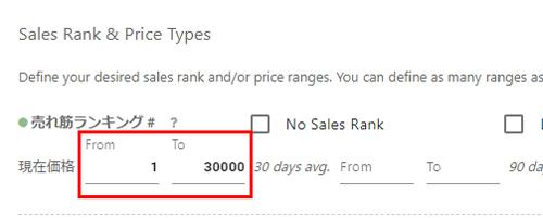 売れ筋ランキングに数値を入力