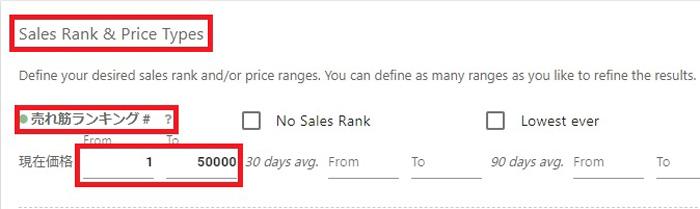 Sales Rank & Price Types