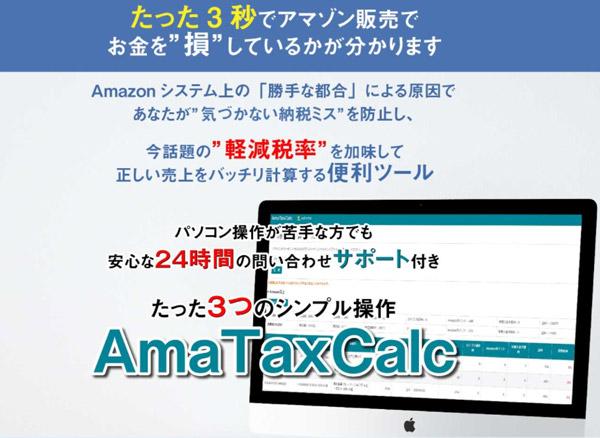 Ama Tax Calc