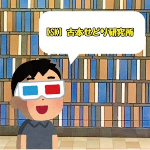 【SK】古本せどり研究所