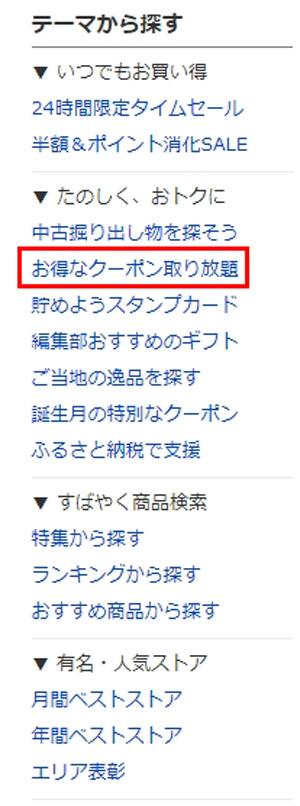 Yahoo!ショッピング「テーマから探す」