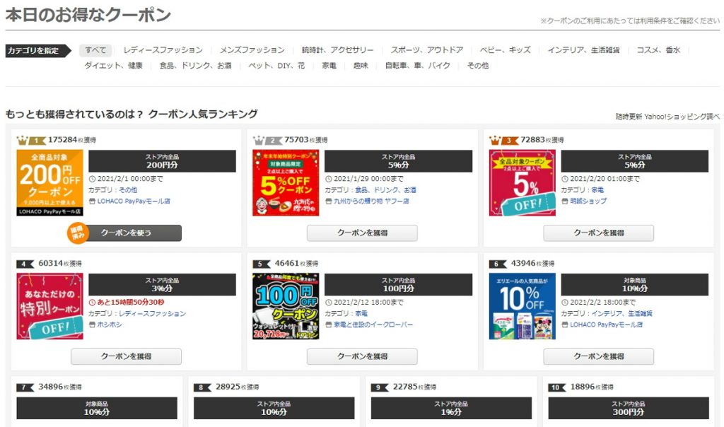 Yahoo!ショッピング「本日のお得なクーポン」