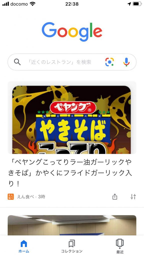 Googleスマホ版