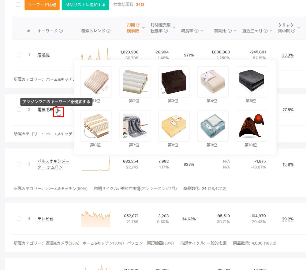 Seller Sprite(セラースプライト)商品リサーチ