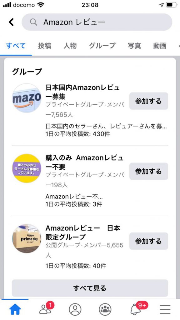 FacebookのAmazonレビュー依頼グループの例