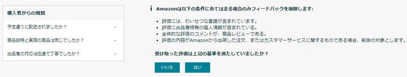 Amazon評価削除基準
