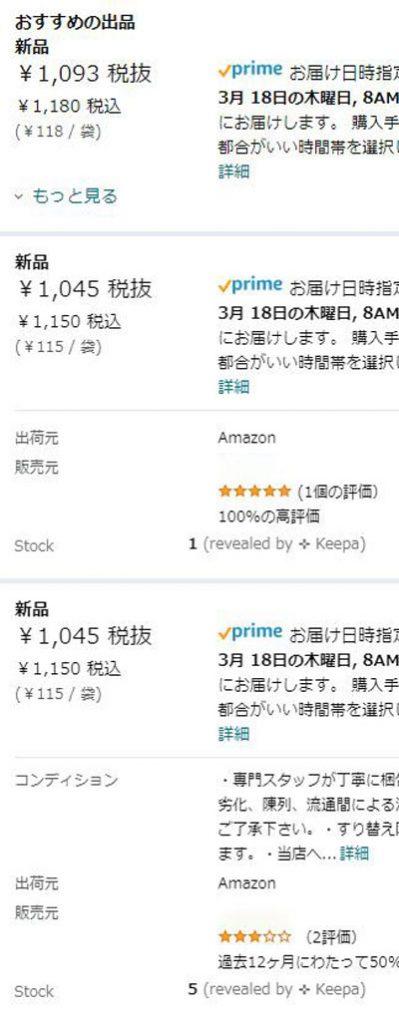 値段を安くしてもショッピングカートが獲得できない例