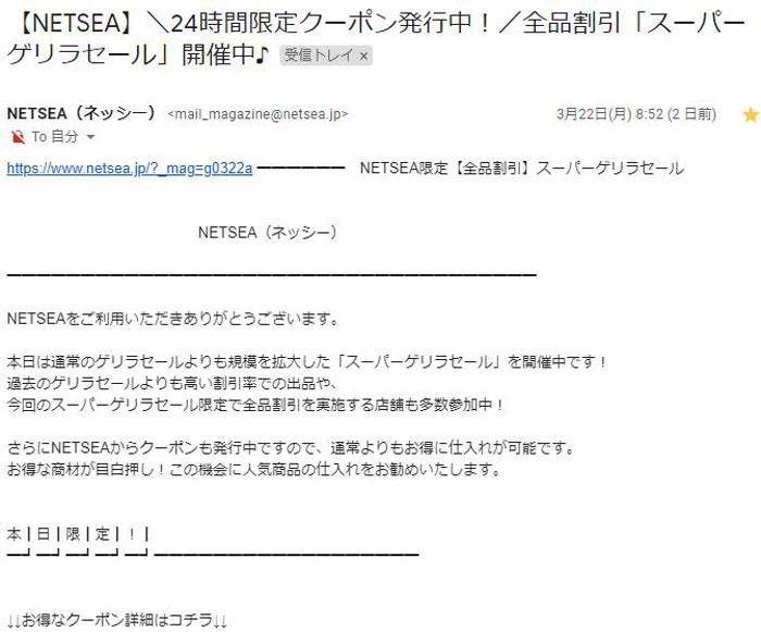 NETSEA 24時間限定クーポン発行中