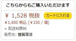 Amazonショッピングカート