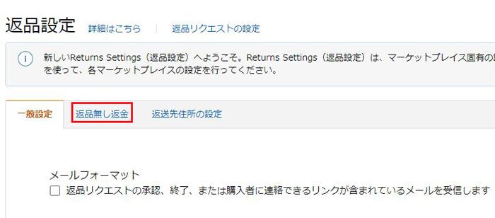 返品設定画面で返品無し返金タブをクリック