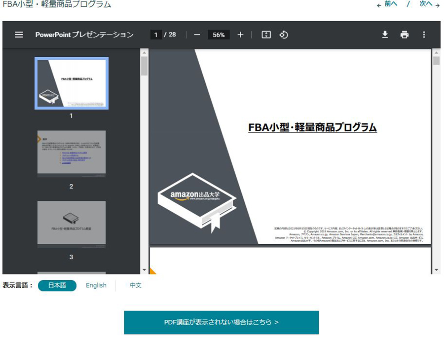 FBA小型・軽量商品プログラムマニュアル