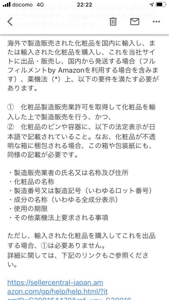 [重要]化粧品のAmazonでの販売について