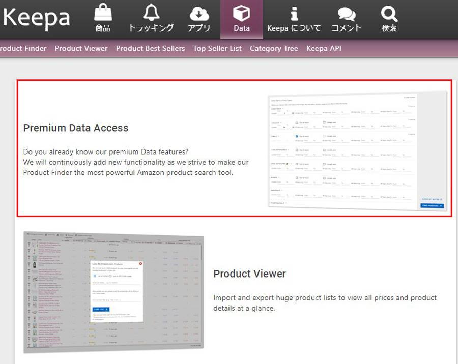 Premium Data Access
