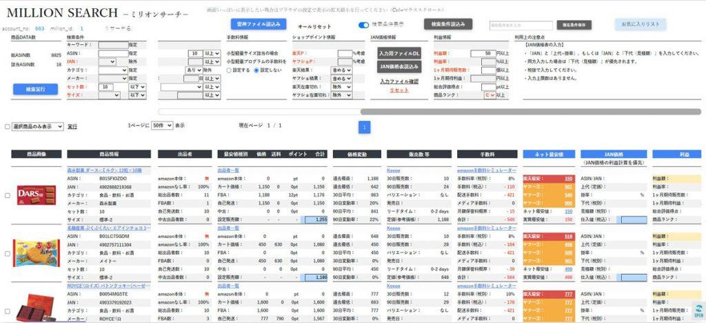 MILLION SEARCH ウェブ版