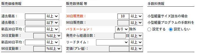MILLION SEARCH ウェブ版 検索項目②