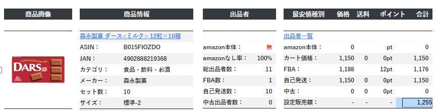 MILLION SEARCH 商品情報①