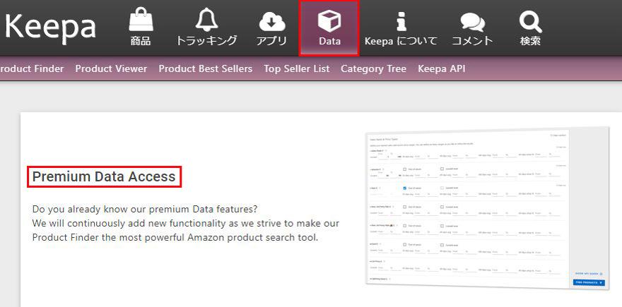 Premium Data Accessにアクセス
