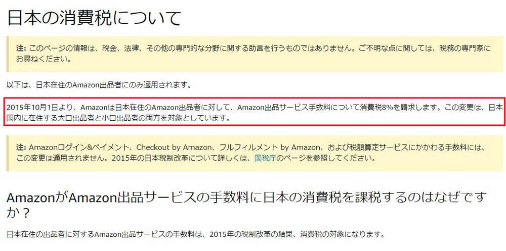日本の消費税について