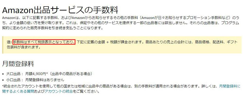 Amazon出品サービスの手数料